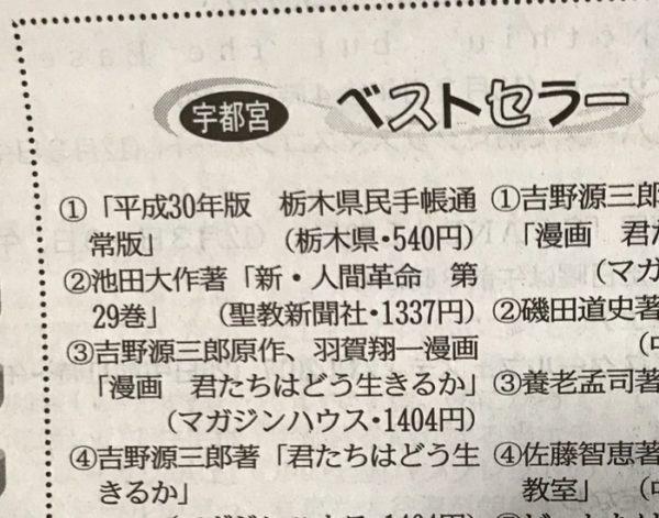 下野新聞 平成27年11月26日より
