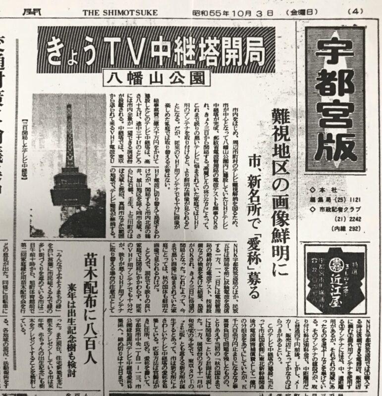宇都宮タワー開業を伝える新聞