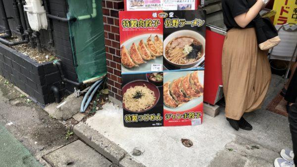 宇都宮餃子の悟空のメニュー