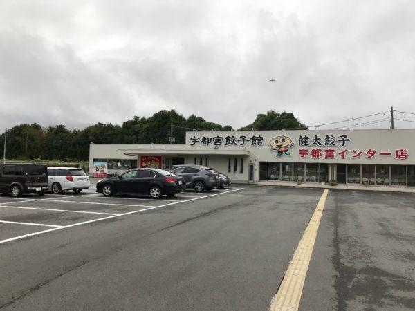 宇都宮餃子館宇都宮インター店