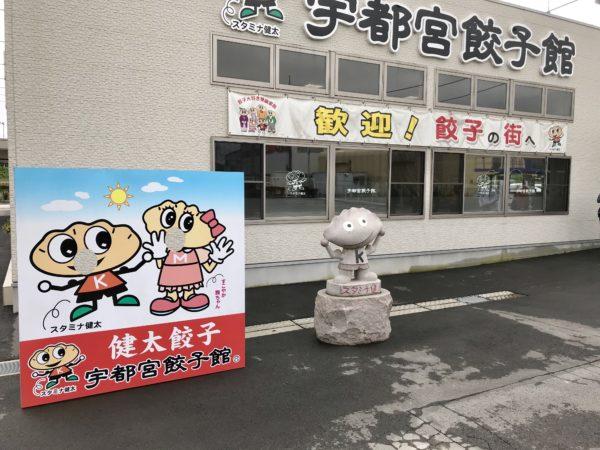 宇都宮餃子館 インター店へ行ってみた!