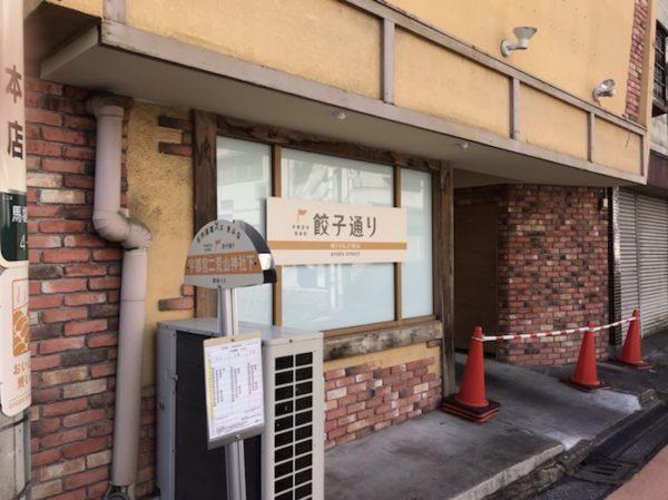 餃子通りのバス停