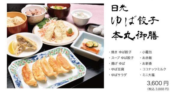 宇都宮餃子館の団体メニュー