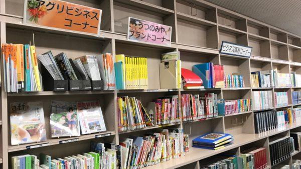宇都宮東図書館2階ビジネスコーナー