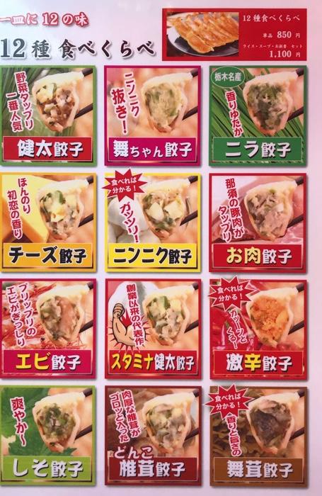 宇都宮餃子館 東口駅前イベント広場店の餃子12種類食べくらべ