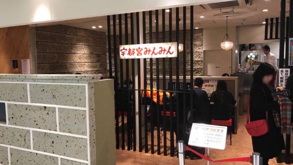 宇都宮みんみんホテルアール・メッツ店の外観