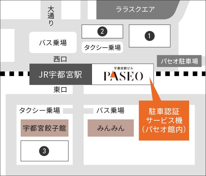 パセオ駐車場地図