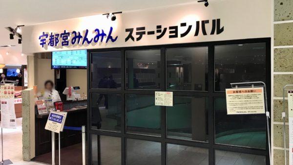 宇都宮駅のみんみん