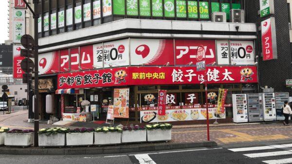 宇都宮餃子館 西口駅前中央店