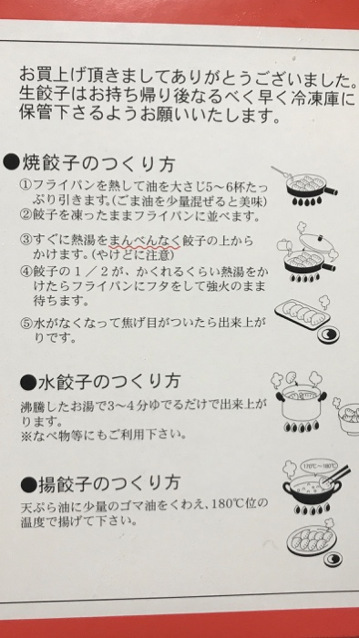餃子の作り方
