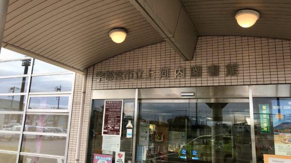 上河内図書館の開館時間と休館日