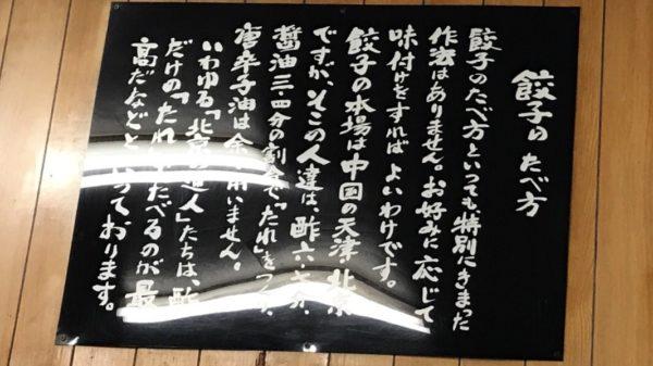 宇都宮餃子の食べ方