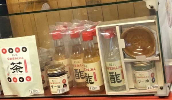 みんみん本店のオリジナル酢とラー油