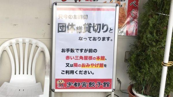 東口駅前イベント広場店 別館の団体案内
