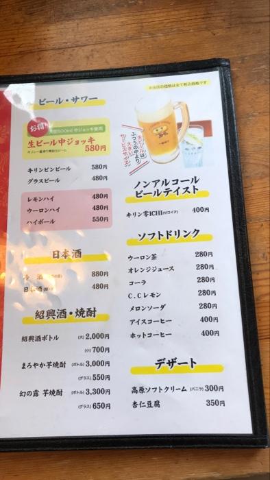宇都宮餃子館 東口駅前イベント広場店のドリンクメニュー
