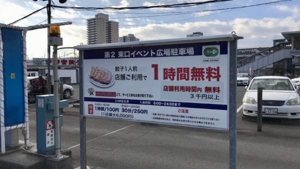 宇都宮餃子館東口イベント広場店の駐車場看板