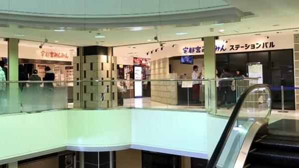 みんみんホテルアールメッツ店とステーションバル