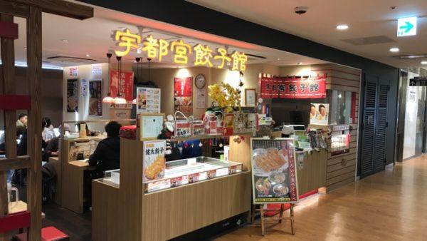 宇都宮餃子館駅ナカパセオ店
