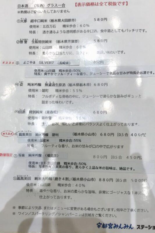 みんみんの日本酒メニュー