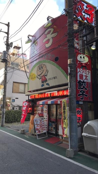 宇都宮餃子館 西口駅前2号店