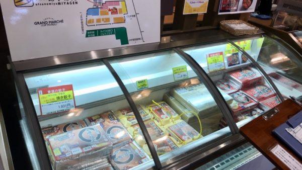 青源のお土産冷凍餃子