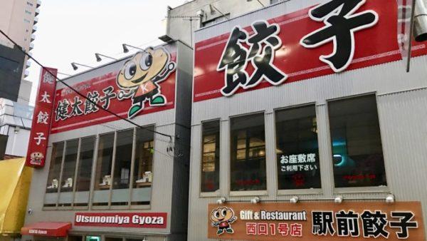 宇都宮餃子館 西口駅前1号店・健太餃子店