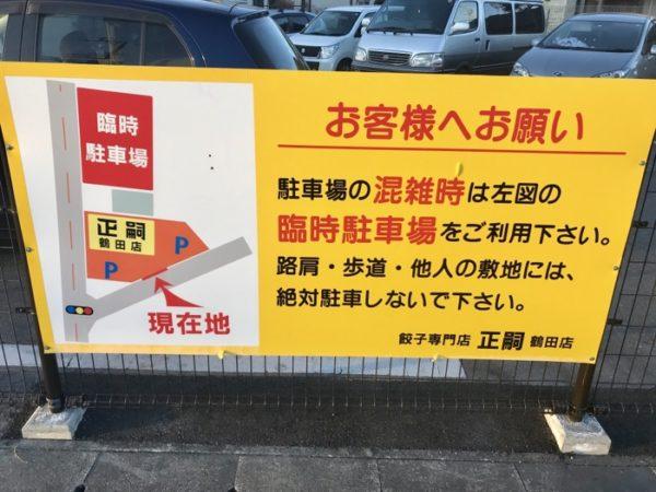 まさしの駐車場