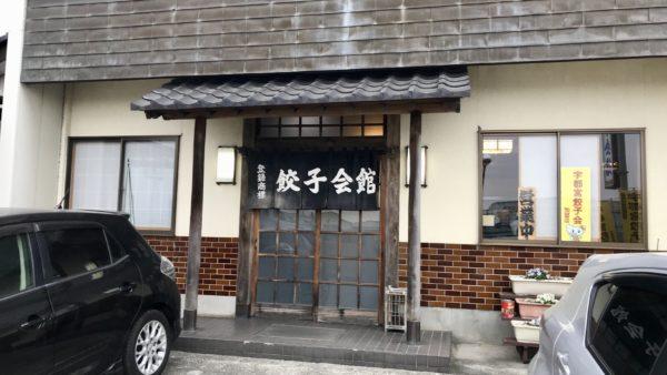 餃子会館の入口