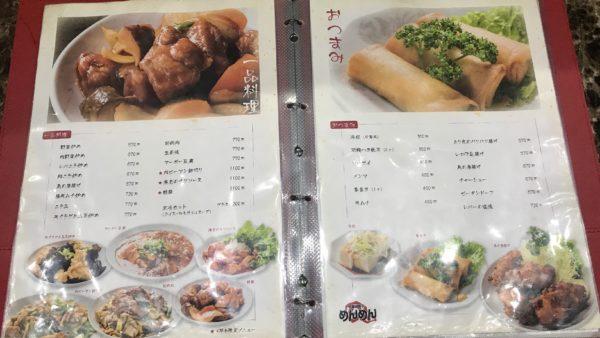 めんめんの中華料理