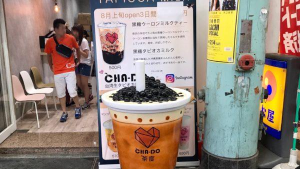 茶度CHA−DOの外観