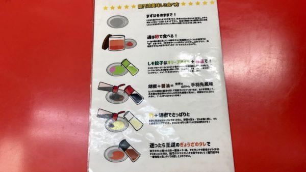 龍門の食べ方一覧