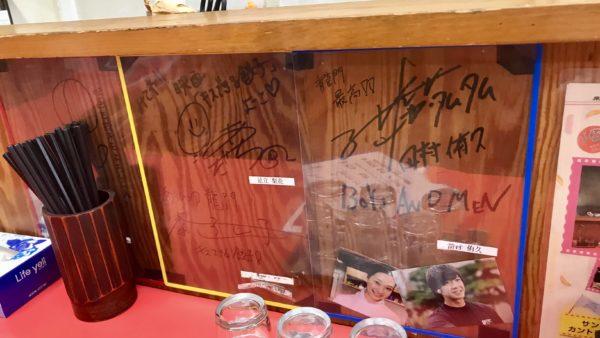 龍門の店内サイン