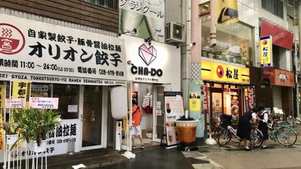 茶度CHA−DO宇都宮オリオン店の場所