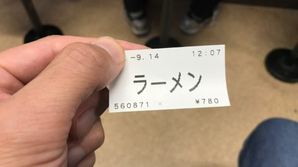 ラーメン武丸の食券