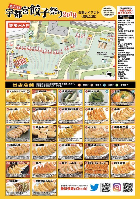 宇都宮餃子祭りの出店店舗