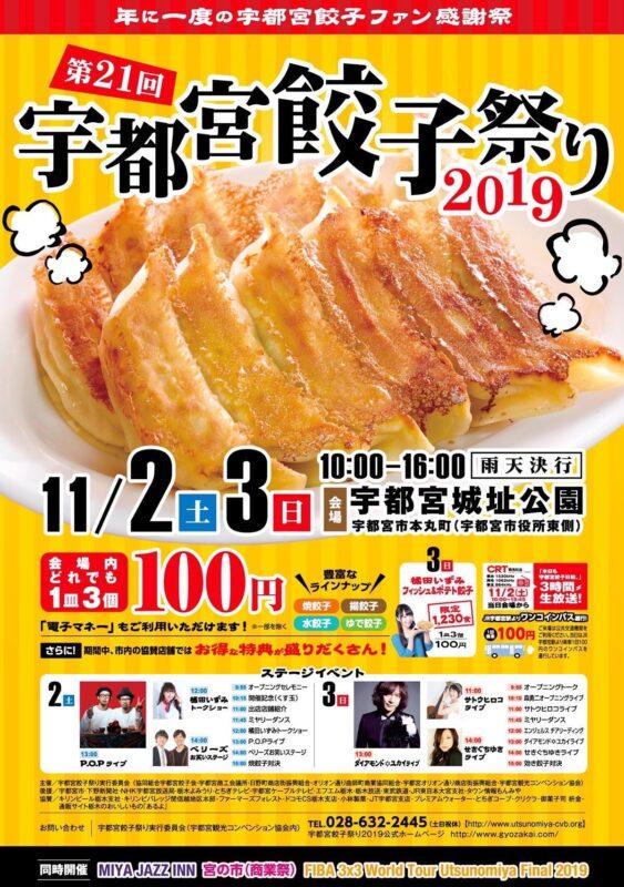 宇都宮餃子祭りとは