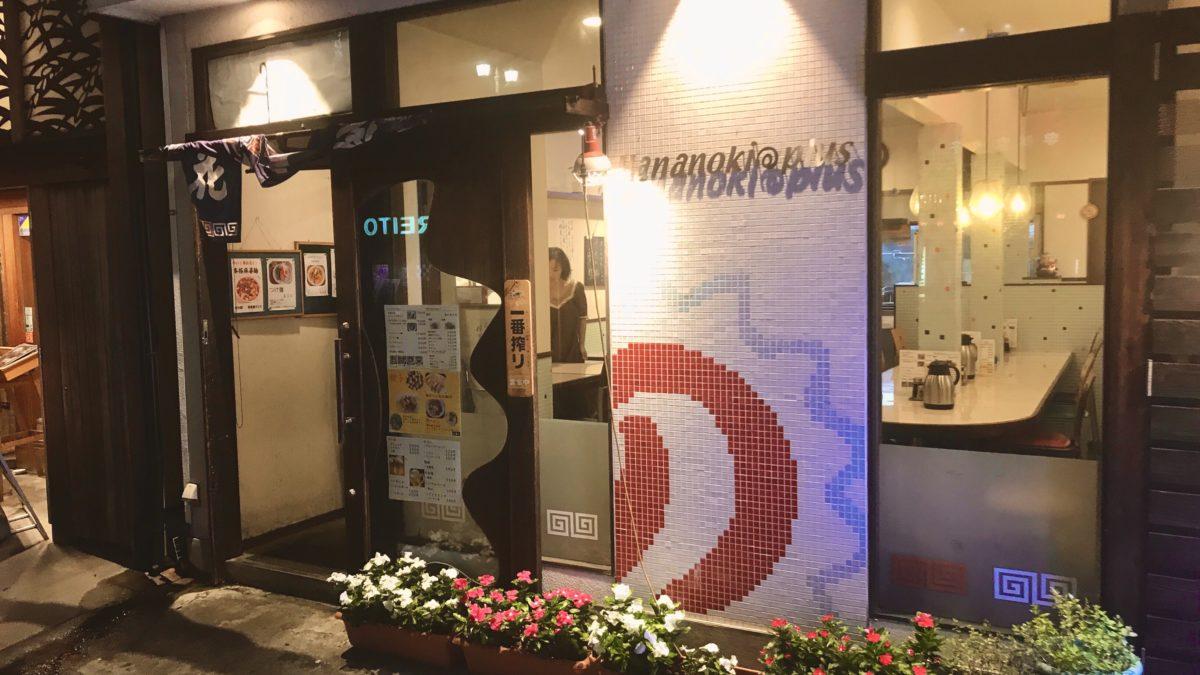 hananoki@plus(花の季駅前店)の外見