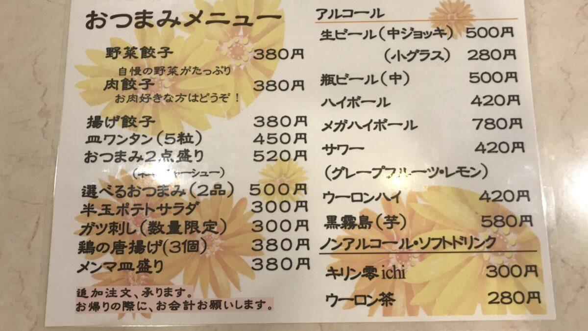花の季宇都宮駅前店のお酒メニュー