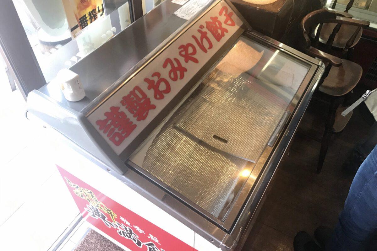 典満餃子のお土産冷凍餃子