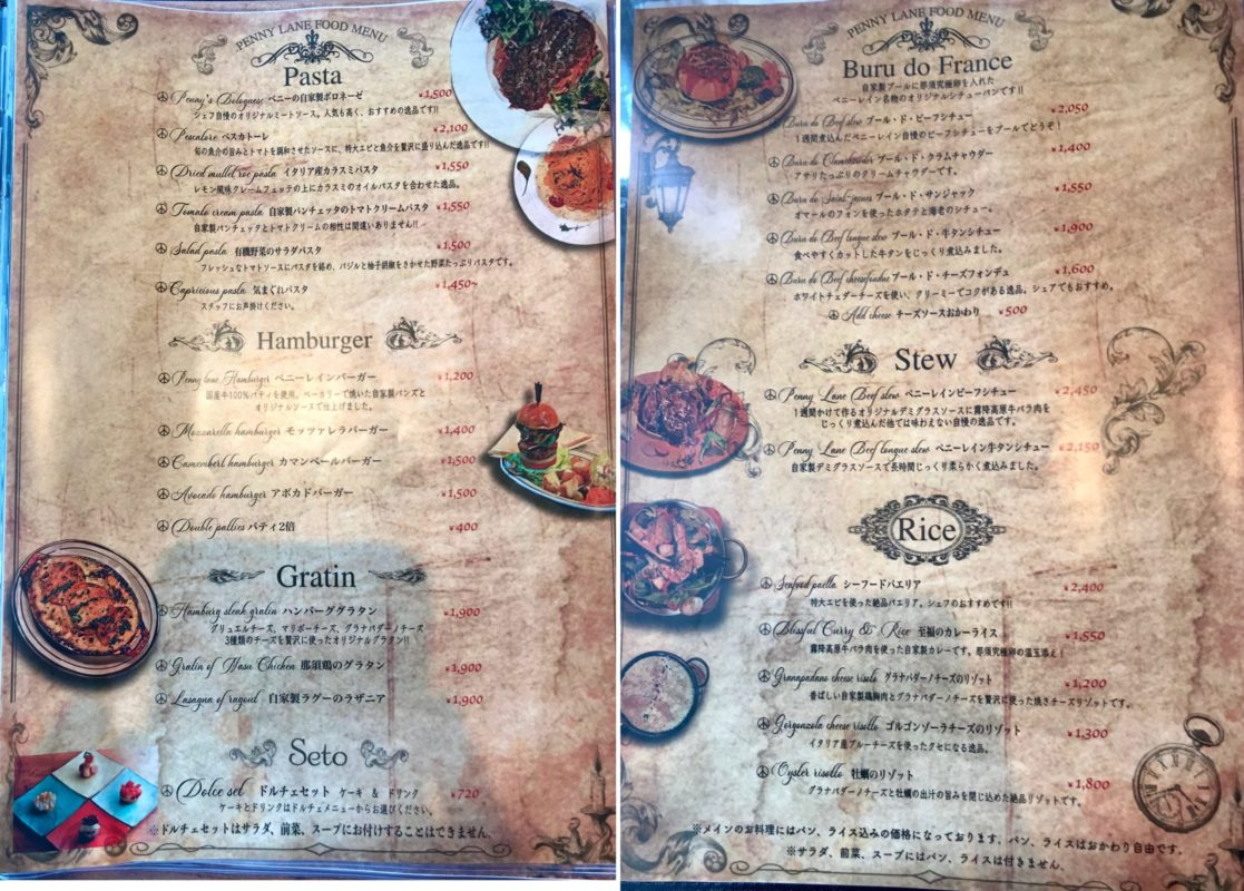 ペニーレイン レストランのパスタ・ハンバーガー・グラタン・シチュー・ライスメニュー