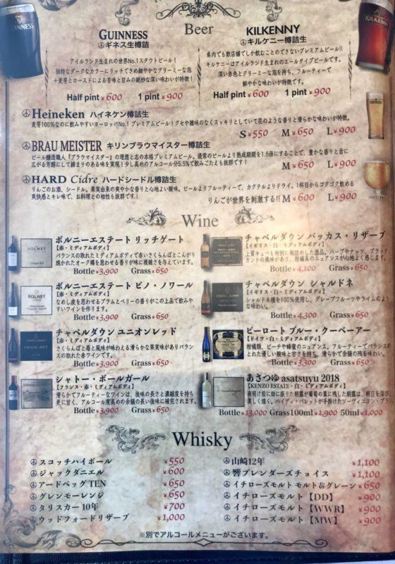 ペニーレイン レストランのアルコールメニュー