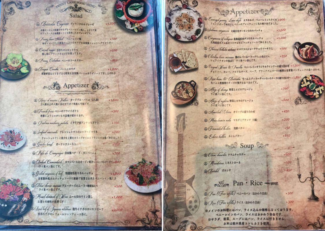 ペニーレイン レストランのサラダ・前菜・スープメニュー