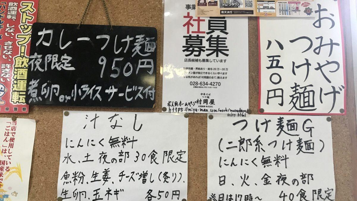 村岡屋本店の夜限定メニュー
