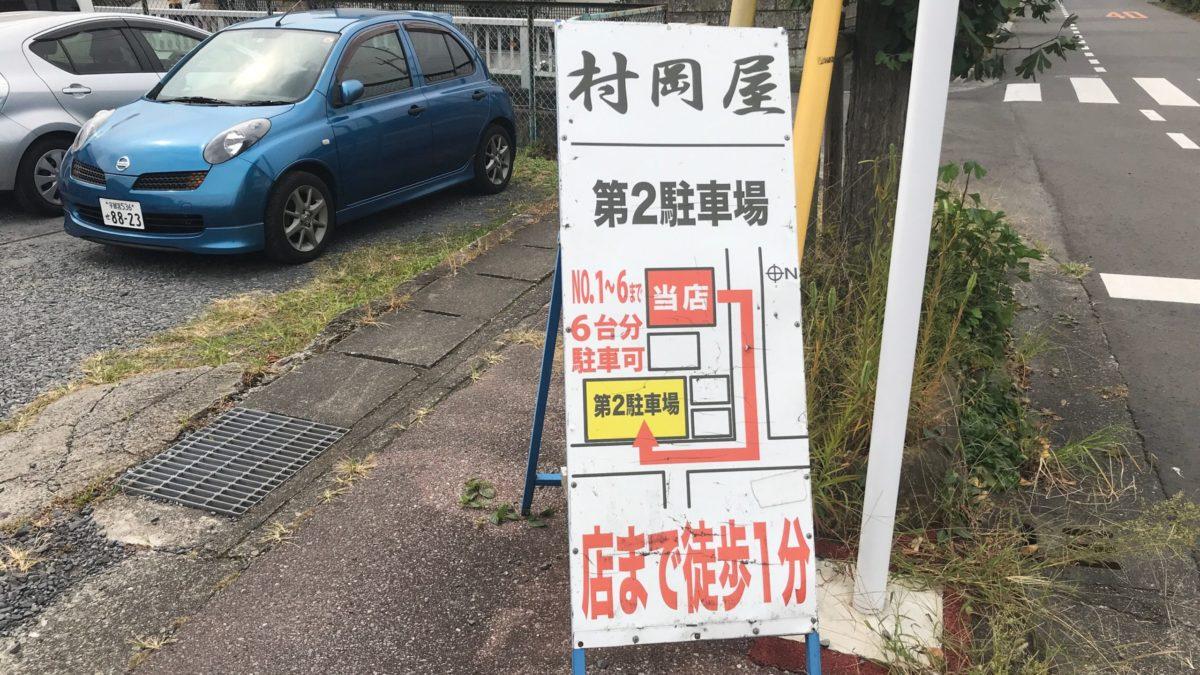 村岡屋本店の第二駐車場への案内