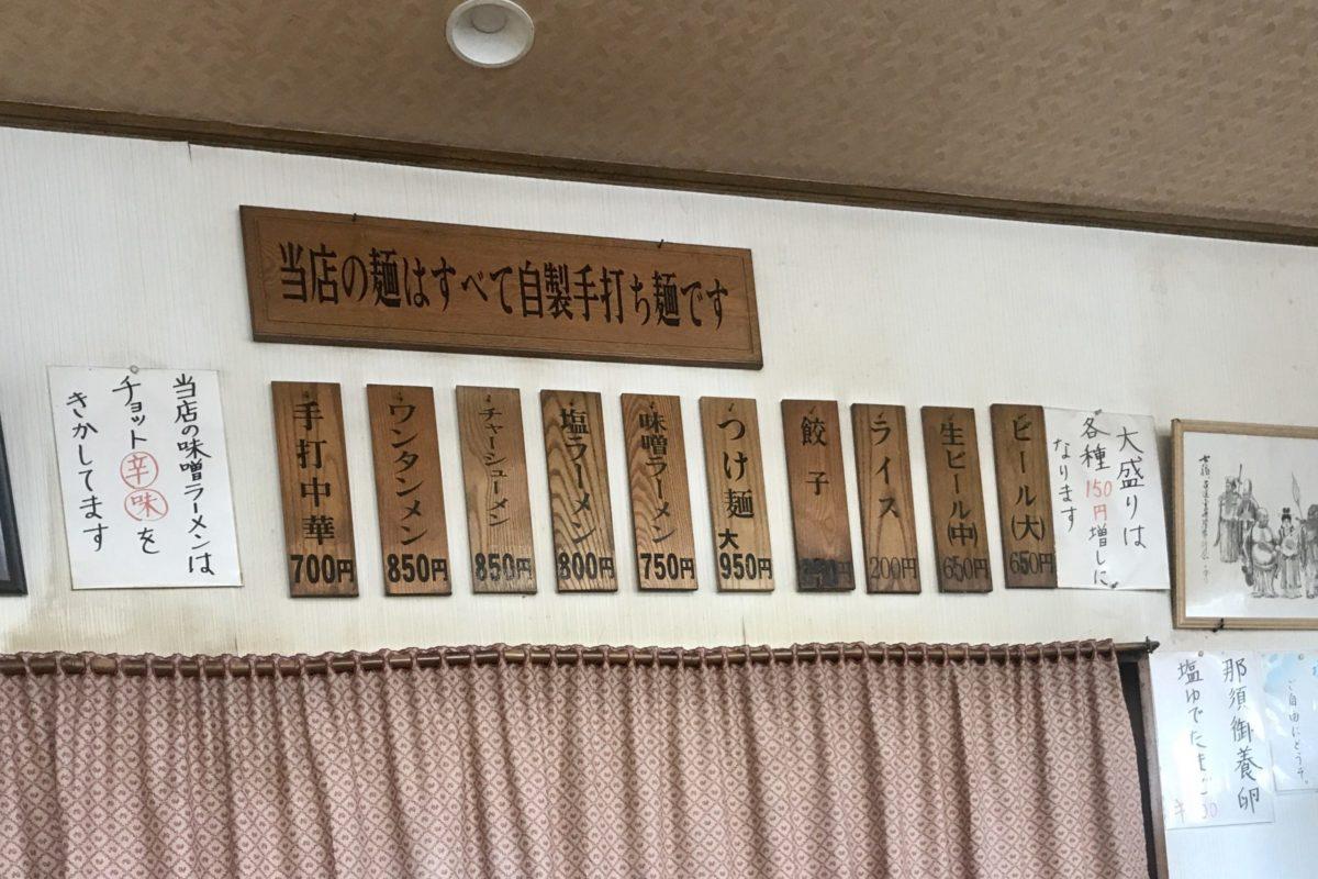 ラーメンみうらのメニュー表