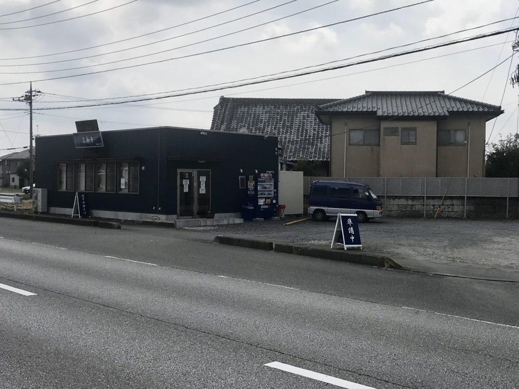 三和中華ソバ店の場所