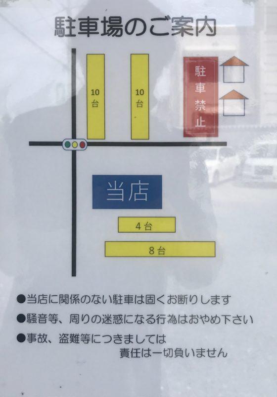 三和中華ソバ店の駐車場