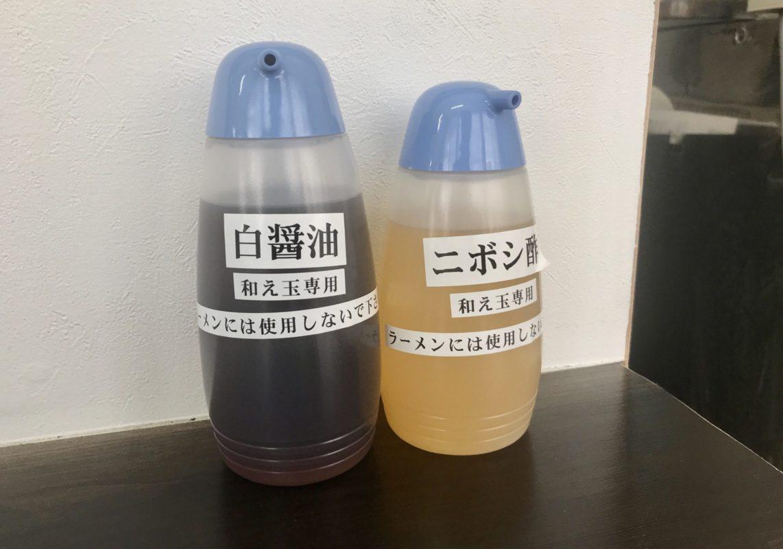 三和中華ソバ店のニボシ酢と白醤油