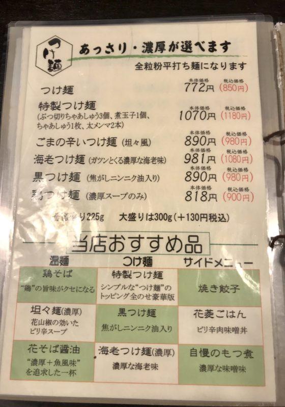 花菱のつけ麺メニュー