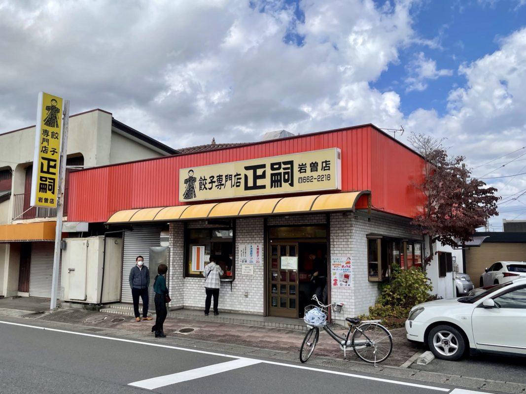 まさい岩曽店
